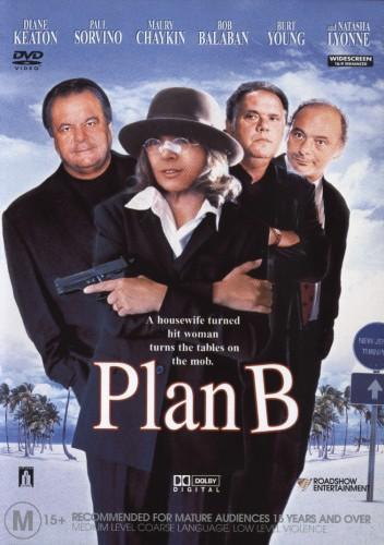План 'В'