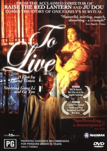 to live huozhe 1994